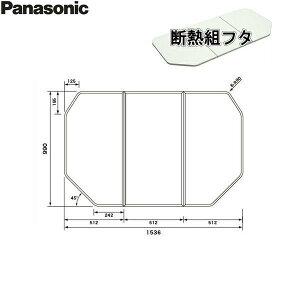 GTD76KN9M パナソニック PANASONIC 風呂フタ 断熱組フタ ワイド浴槽用 送料無料