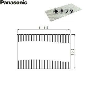 [GTG71BMN11E]パナソニック[PANASONIC]風呂フタ[巻きフタ]1150用[送料無料]