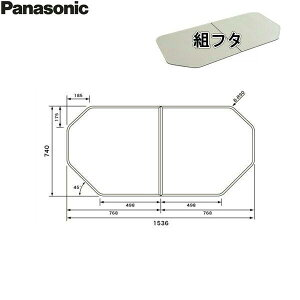 GTG74KN1M パナソニック PANASONIC 風呂フタ 組フタ 16用 送料無料
