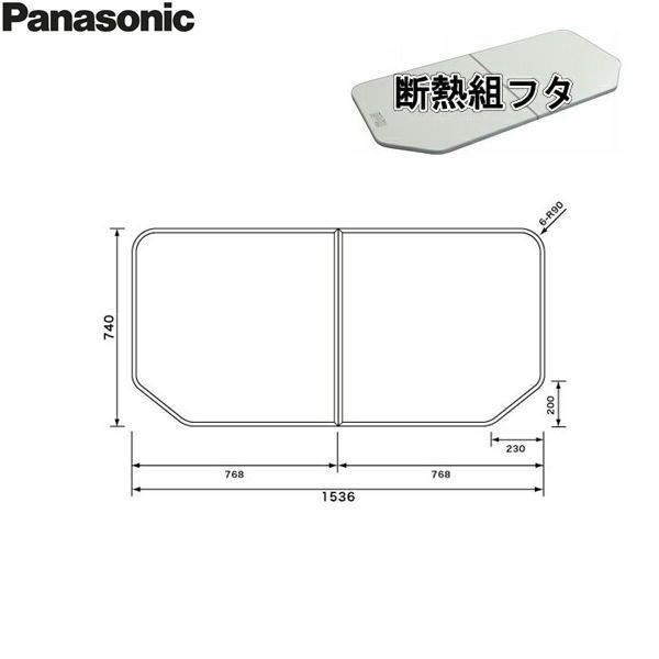 [GTG74KN91]パナソニック[PANASONIC]風呂フタ[断熱組フタ]1600用【送料無料】
