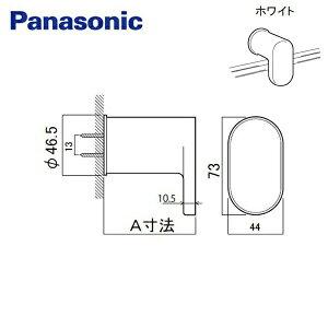 [GTG9GVR1370]パナソニック[PANASONIC]風呂フタフック[組フタ2枚組用]樹脂製ホワイト[55.5mm]