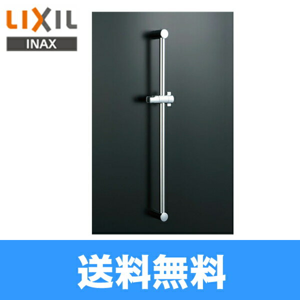 [BF-FB27(1000)]リクシル[LIXIL/INAX]浴室シャワー用スライドバー標準タイプ【送料無料】