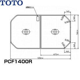 [PCF1400R#NW1]TOTOふろふた軽量把手付き組み合わせ式(2枚1組)【送料無料】