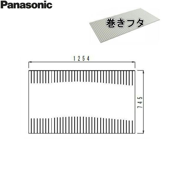[RSJ75MN1SE]パナソニック[PANASONIC]風呂フタ[巻きフタ]ストレート1300【送料無料】