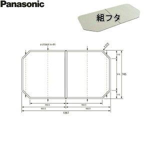 メーカー在庫限り RSJ78AN1S パナソニック PANASONIC 風呂フタ 組フタ ストレート1400 送料無料