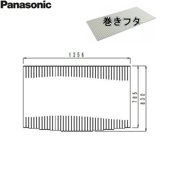 [RSJ78MN1YE]パナソニック[PANASONIC]風呂フタ[巻きフタ]弓形1400【送料無料】