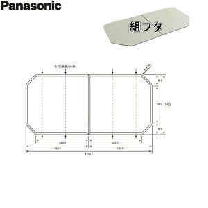 [メーカー在庫限り][RSJ79AN1S]パナソニック[PANASONIC]風呂フタ[組フタ]ストレート1600[送料無料]