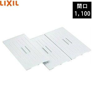 [SBC-H110A]リクシル[LIXIL/SUNWAVE]風呂フタ(プラスチックフタ)(3枚1組)[間口1100][送料無料]