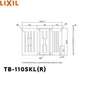 [全品ポイント2倍!6/20(日)〜6/26(土)][TB-110SKL(R)]リクシル[LIXIL/INAX]風呂フタ(3枚1組)[送料無料]