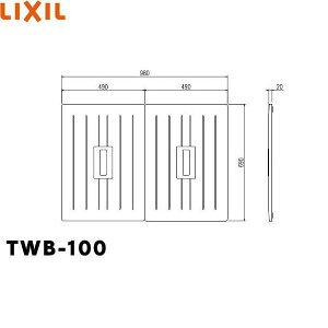 【3/1限定!エントリーで店内購入3個でP10倍/2個でP5倍】[TWB-100]リクシル[LIXIL/INAX]風呂フタ(2枚1組)