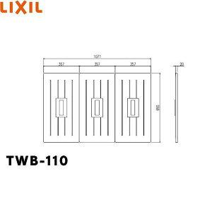 TWB-110 リクシル LIXIL/INAX 風呂フタ(3枚1組) 送料無料