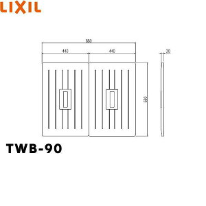 TWB-90 リクシル LIXIL/INAX 風呂フタ(2枚1組) 送料無料