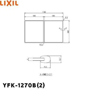 YFK-1270B(2) リクシル LIXIL/INAX 風呂フタ(2枚1組) 送料無料