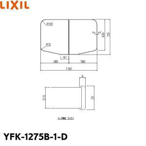 [全品ポイント2倍!6/20(日)〜6/26(土)][YFK-1275B(1)-D]リクシル[LIXIL/INAX]風呂フタ(保温風呂フタ)(2枚1組)[送料無料]