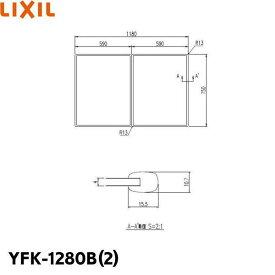 [YFK-1280B(2)]リクシル[LIXIL/INAX]風呂フタ(保温風呂フタ)(2枚1組)【送料無料】
