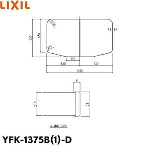 YFK-1375B(1)-D リクシル LIXIL/INAX 風呂フタ(保温風呂フタ)(2枚1組) 送料無料