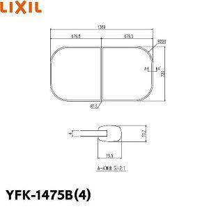 YFK-1475B(4) リクシル LIXIL/INAX 風呂フタ(2枚1組) 送料無料