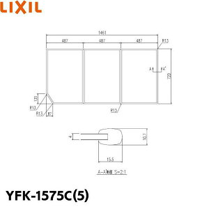 [全品ポイント2倍!6/20(日)〜6/26(土)][YFK-1575C(5)]リクシル[LIXIL/INAX]風呂フタ(3枚1組)[送料無料]