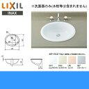 リクシル[LIXIL/INAX]はめ込みだ円形洗面器[オーバーカウンター式]L-2292【送料無料】