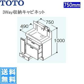 TOTO[リモデア]洗面化粧台3way収納LDSN757BKHQ(U)Z[床給水][間口750mm]【送料無料】