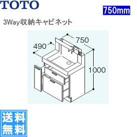 TOTO[リモデア]洗面化粧台3way収納LDSN757BKQUZ[床給水][間口750mm]【送料無料】