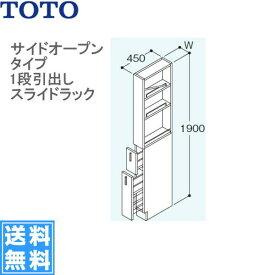 TOTO[リモデア]トール用ウォールキャビネットLTSN202BR/LN[間口200mm]【送料無料】