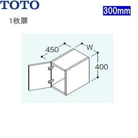TOTOトール用ウォールキャビネットLWN302NTR/LN[間口300mm]【送料無料】