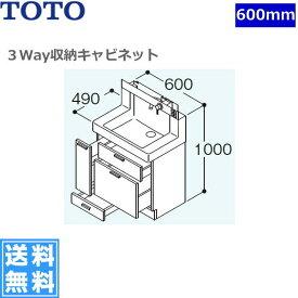 TOTO[リモデア]洗面化粧台体重計収納付3Way収納LDSN607BKH(U)Z[壁給水][間口600mm]【送料無料】