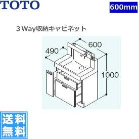 TOTO[リモデア]洗面化粧台3Way収納洗面台LDSN607BKQ(U)Z[床給水][間口600mm]【送料無料】