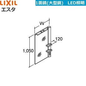 [MNS1-901XJU]リクシル[LIXIL/INAX][エスタ]LED照明1面鏡のみ[大型鏡][間口900]【送料無料】
