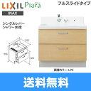 [AR2FH-905SY]リクシル[LIXIL/INAX][PIARAピアラ]洗面化粧台本体のみ[間口900]フルスライドタイプ[スタンダード]【送料無料】