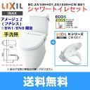 [BC-ZA10H-DT-ZA150H-CW-B51]リクシル[LIXIL/INAX]アメージュZリトイレ(フチレス)+シャワートイレ便座セット[カラー限定][...