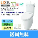 [BC-ZA10H-DT-ZA180H]リクシル[LIXIL/INAX]トイレ洋風便器[カラー限定][アメージュZ便器リトイレ(フチレス)][ECO5床排水][...
