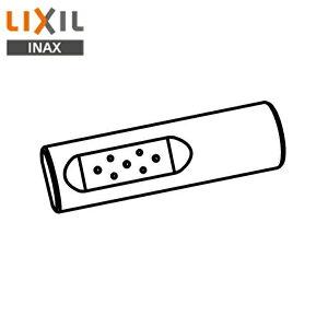 [全商品ポイント2倍!5/9(日)20:00〜5/16(日)1:59]リクシル[LIXIL/INAX]取替用ノズル先端[サティスEタイプ用]CWA-221
