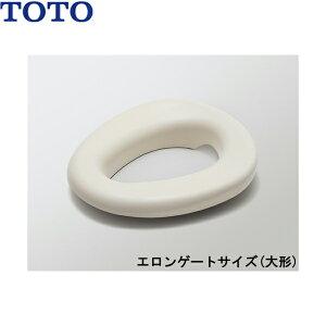 [全品ポイント2倍!6/20(日)〜6/26(土)][EWC401R]TOTOやわらか補高便座[エロンゲートサイズ・大形]