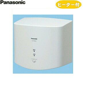 [FJ-T09G3-W]パナソニック[Panasonic]ハンドドライヤー[パワードライ][100V仕様]水受けなしタイプ[送料無料]