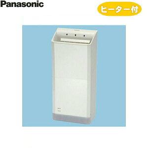パナソニック[Panasonic]ハンドドライヤー[パワードライ][100V仕様]FJ-T10T3-W[送料無料]