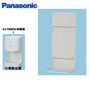 パナソニック[Panasonic]ハンドドライヤー専用スタンドFJ-ZT9S1