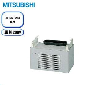 [全商品ポイント2倍 9/19(日)20:00〜9/25(土)23:59]三菱電機 MITSUBISHI ハンドドライヤー ジェットタオル ヒーターユニット(吊下げ式)JP-210HU2-H