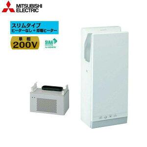 [JT-SB216KSN2-W+JP-210HU2-H]三菱電機[MITSUBISHI]ハンドドライヤー[ジェットタオル][200V仕様][スリムタイプ・ヒーターなし+即暖ヒーター][送料無料]