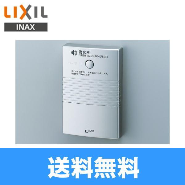 リクシル[LIXIL/INAX]トイレ用擬音装置[露出形・プッシュボタン式]KS-602【送料無料】