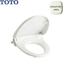 [TCF116#SC1]TOTO暖房便座[ウォームレットS][大型・標準兼用][カラー限定:パステルアイボリー]