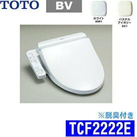 [納期大幅遅延短日出荷不可]TCF2222E#SC1 TOTO温水洗浄便座ウォシュレット パステルアイボリー限定 BV2・大形普通兼用 脱臭機能付 送料無料