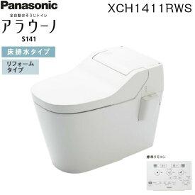 [XCH1411RWS]パナソニック[PANASONIC]全自動おそうじトイレアラウーノ[S141][床排水・リフォームタイプ(305〜470mm対応)][一般地仕様][送料無料]
