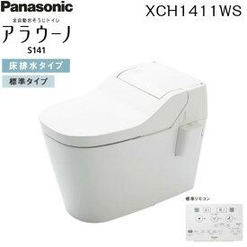 [XCH1411WS]パナソニック[PANASONIC]全自動おそうじトイレアラウーノ[S141][床排水・標準タイプ(120・200mm対応)][一般地仕様][送料無料]
