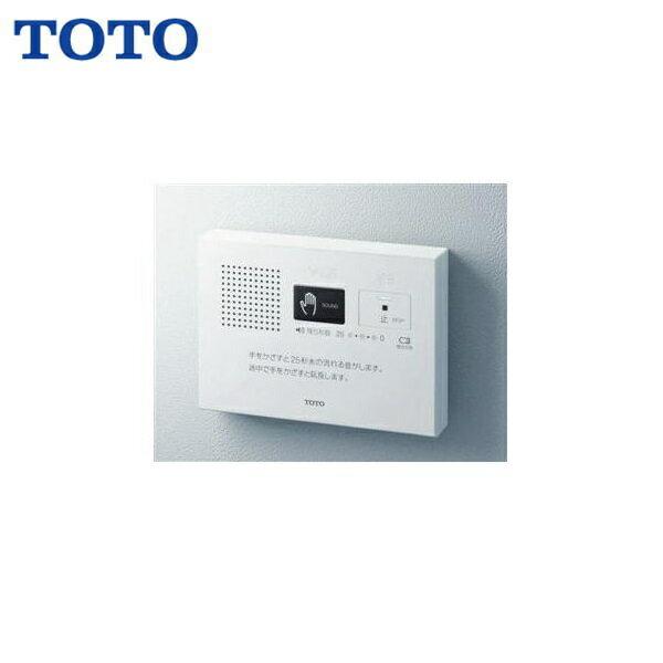 TOTO音姫[トイレ擬音装置][手かざし・露出・乾電池タイプ]YES400DR