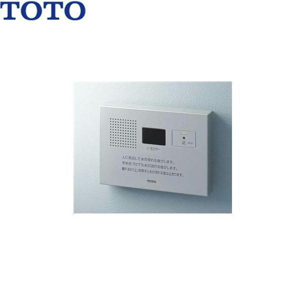TOTO音姫[トイレ擬音装置][オート・露出・AC100Vタイプ]YES402R【送料無料】