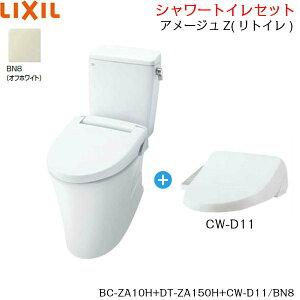[BC-ZA10H-DT-ZA150H-CW-D11]リクシル[LIXIL/INAX]アメージュZリトイレ(フチレス)+シャワートイレ便座セット[BN8限定][床排水・手洗無]【送料無料】