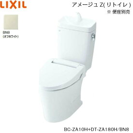 [7/1(水)〜7/7(火)最大2000円クーポン][BC-ZA10H-DT-ZA180H]リクシル[LIXIL/INAX]トイレ洋風便器[BN8限定][アメージュZ便器リトイレ(フチレス)][ECO5床排水][一般地・手洗付][送料無料]