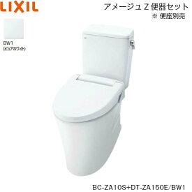 [BC-ZA10S-DT-ZA150E][BW1限定]リクシル[LIXIL/INAX]トイレ洋風便器[アメージュZ便器(フチレス)][ECO5床排水][一般地・手洗無][送料無料]
